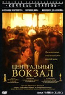 Смотреть фильм Центральный вокзал