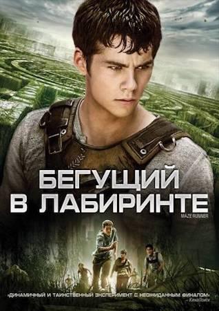 Смотреть фильм Бегущий в лабиринте 1