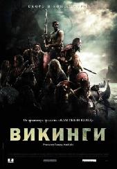 Смотреть фильм Викинги