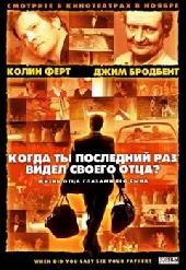 Смотреть фильм Когда ты в последний раз видел своего отца?