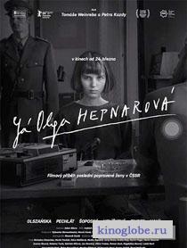 Смотреть фильм Я, Ольга Гепнарова
