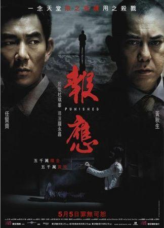 Смотреть фильм Похищение