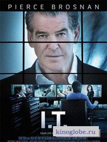 Смотреть фильм Искусственный интеллект. Доступ неограничен