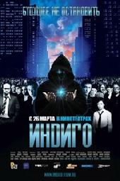 Смотреть фильм Индиго
