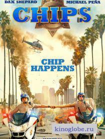 Смотреть фильм Калифорнийский дорожный патруль