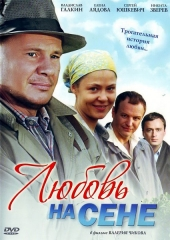 Смотреть фильм Любовь на сене