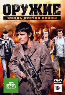 Смотреть фильм Оружие