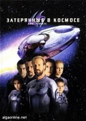 Смотреть фильм Затерянные в космосе