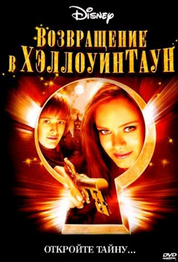 Смотреть фильм Возвращение в Хеллоуинтаун