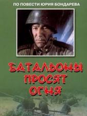 Смотреть фильм Батальоны просят огня