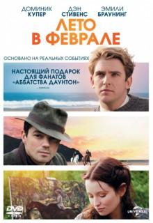 Смотреть фильм Лето в феврале