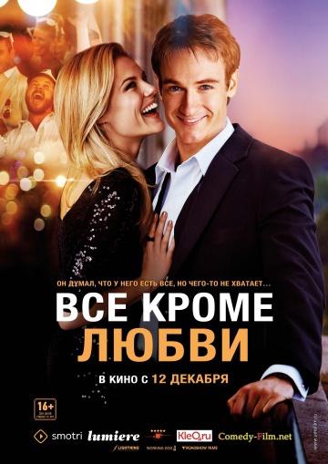 Смотреть фильм Все, кроме любви