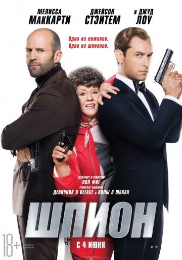 Смотреть фильм Шпион