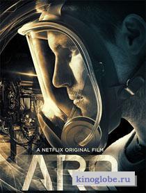 Смотреть фильм Арка
