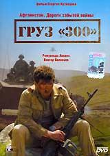 Смотреть фильм Груз «300»