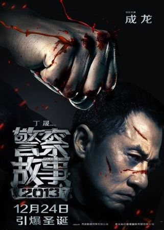 Смотреть фильм Полицейская история 2013