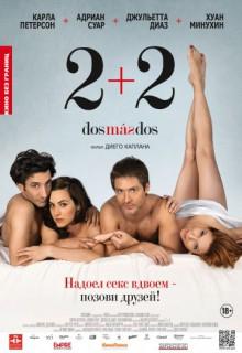 Смотреть фильм 2+2