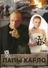 Смотреть фильм Любимая дочь папы Карло