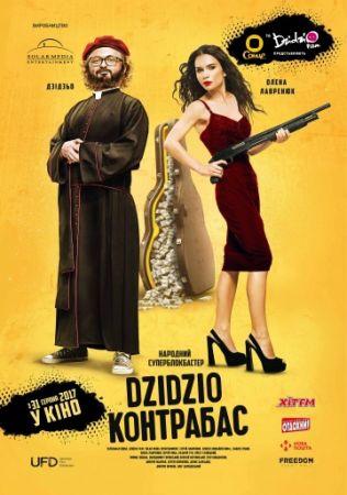 Смотреть фильм DZIDZIO Контрабас