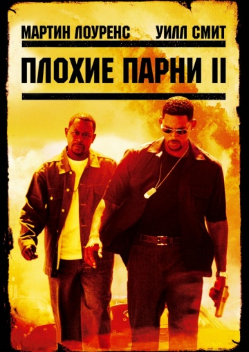 Смотреть фильм Плохие парни 2