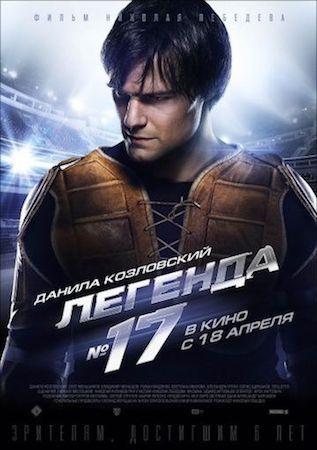 Смотреть фильм Легенда №17