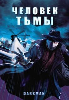 Смотреть фильм Человек тьмы
