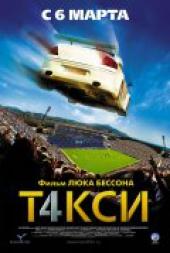 Смотреть фильм Такси 4