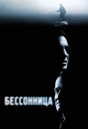 Смотреть фильм Бессонница