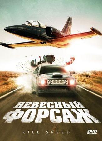 Смотреть фильм Небесный форсаж