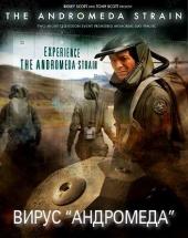 Смотреть фильм Штамм Андромеда