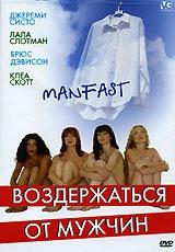 Смотреть фильм Воздержаться от мужчин