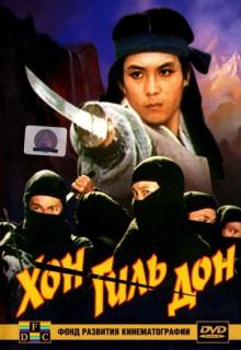 Смотреть фильм Хон Гиль Дон