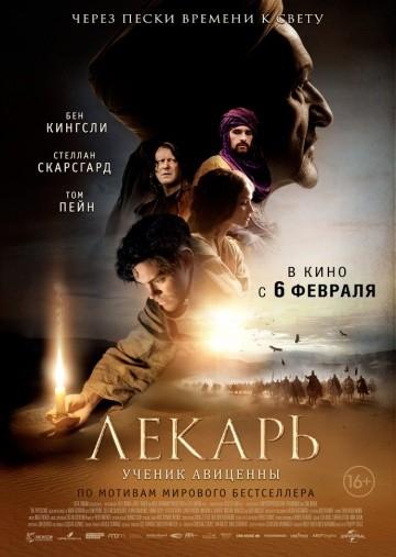 Смотреть фильм Лекарь: Ученик Авиценны