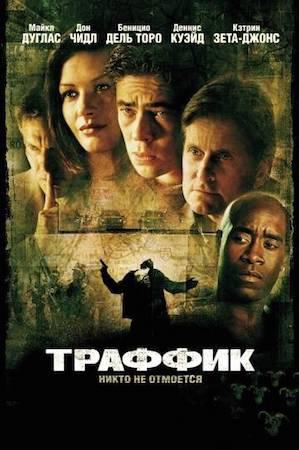 Смотреть фильм Траффик
