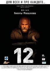 Смотреть фильм 12