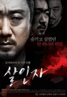 Смотреть фильм Убийца