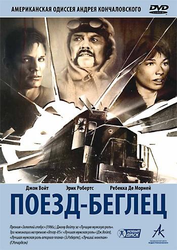 Смотреть фильм Поезд-беглец