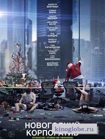 Смотреть фильм Новогодний корпоратив