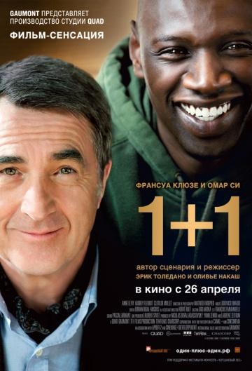 Смотреть фильм 1+1