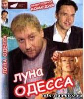 Луна-Одесса