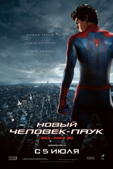 Смотреть фильм Новый Человек-паук
