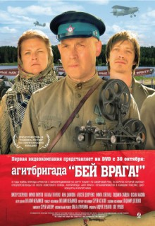 Смотреть фильм Агитбригада «Бей врага!»