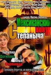 Смотреть фильм Мексиканский вояж Степаныча