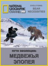 Смотреть фильм Пути эволюции: Медвежья эпопея