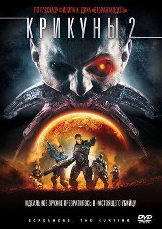 Смотреть фильм Крикуны 2: Охота