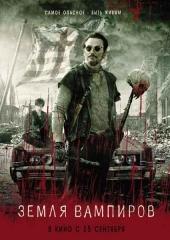 Смотреть фильм Земля вампиров