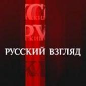 Смотреть фильм Русский взгляд - Финансовый кризис