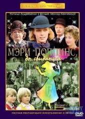 Смотреть фильм Мэри Поппинс, до свидания