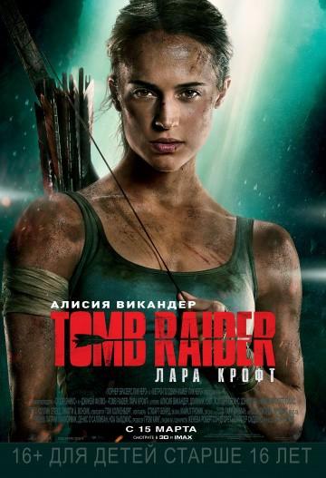 Смотреть фильм Tomb Raider: Лара Крофт
