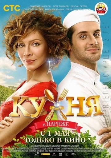 Смотреть фильм Кухня в Париже
